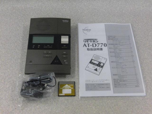 【中古】AT-D770 タカコム TAKACOM 留守番電話装置120分メモリーカード(HFC-120M)・複写取扱説明書付き【ビジネスホン 業務用 電話機 本体】