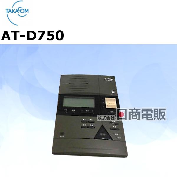 【中古】AT-D750タカコム/TAKACOM留守番電話装置FC-1M付示名条書き込みあり【ビジネスホン 業務用 電話機 本体】