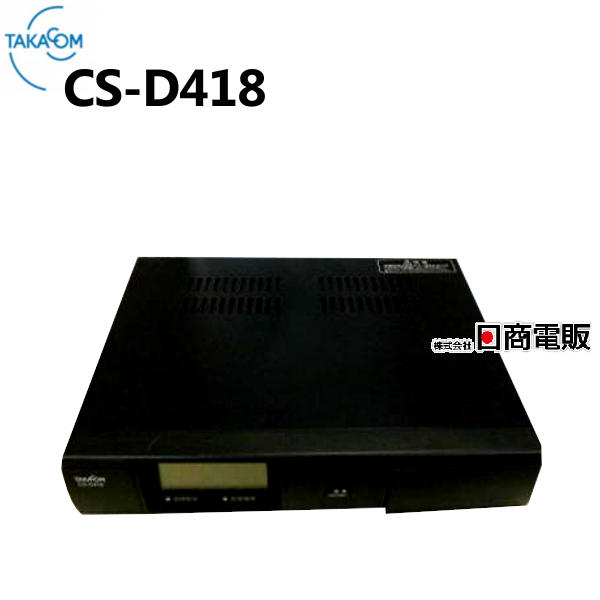 【中古】CS-D418 TAKACOM/タカコムコールシーケンサー複写取扱説明書付き【ビジネスホン 業務用 電話機 本体】