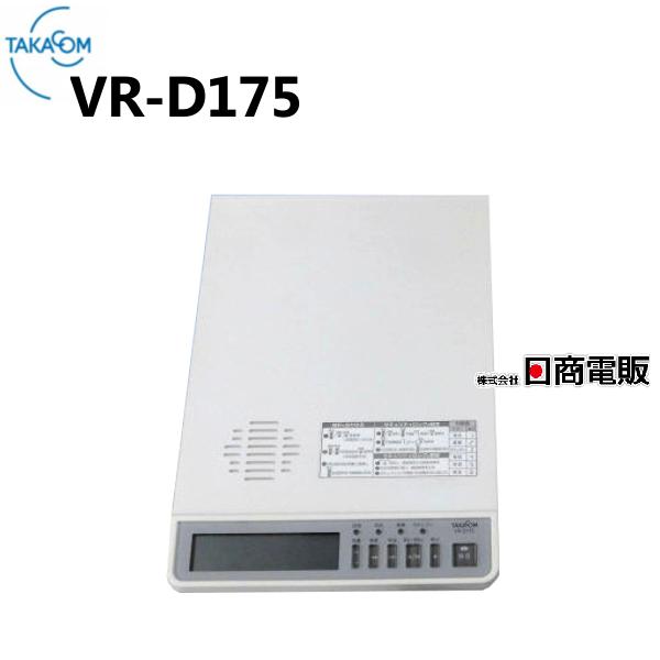 【中古】VR-D175 TAKACOM タカコム 通話録音装置 2GBメモリ付【ビジネスホン 業務用 電話機 本体】