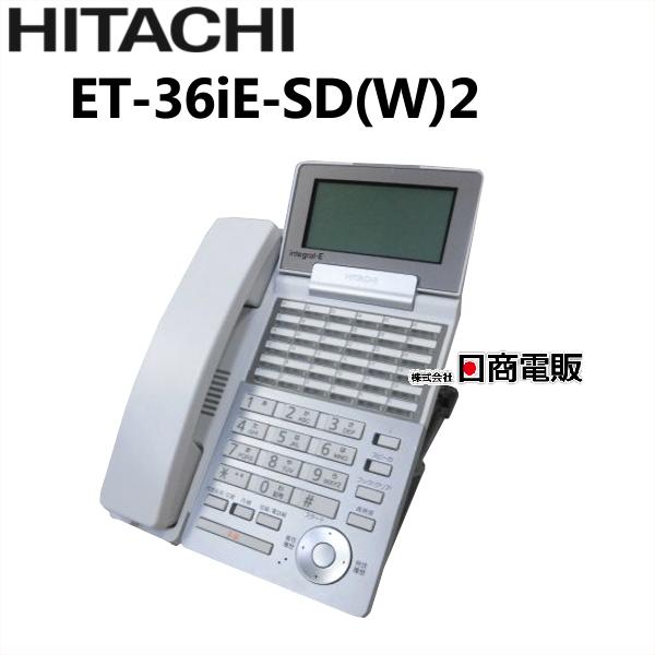 ET-36iE-SD W 2 日立 iE 36ボタン標準電話機 中古ビジネスホン 中古ビジネスフォン 電話機 中古 入荷予定 新品 送料無料 業務用 2日立 本体 HITACHI ビジネスホン iE36ボタン標準電話機