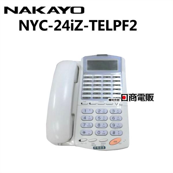 【中古】NYC-24iZ-TELPF2 ナカヨ/NAKAYO iZ 漢字表示LDC付き12ボタンアナログ停電電話機2【ビジネスホン 業務用 電話機 本体】