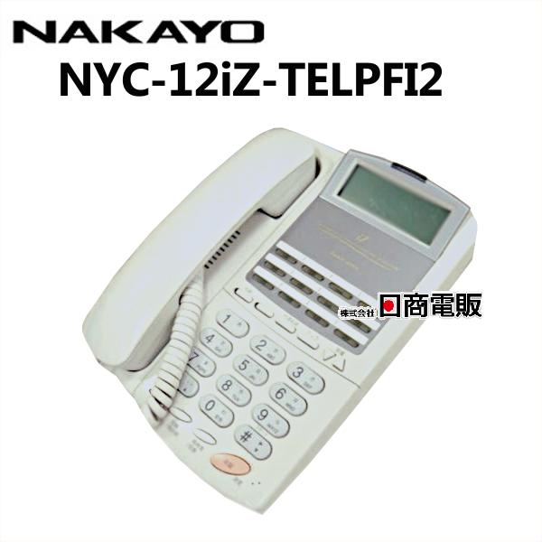 【中古】NYC-12iZ-TELPFI2 ナカヨ/NAKAYO iZ 漢字表示LDC付き12ボタンISDN停電用電話機【ビジネスホン 業務用 電話機 本体】
