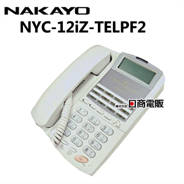 【中古】NYC-12iZ-TELPF2 ナカヨ/NAKAYO iZ 12ボタン 漢字表示LDC付き12ボタンアナログ停電電話機2【ビジネスホン 業務用 電話機 本体】