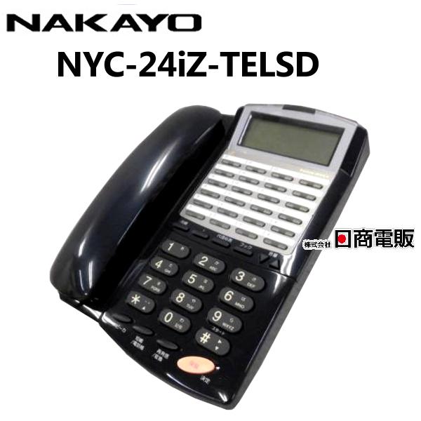 NYC-24iZ-TELSD 黒 D 激安格安割引情報満載 ナカヨ NAKAYO iZ24ボタン標準電話機 中古ビジネスホン 中古 業務用 本体 正規取扱店 電話機 中古ビジネスフォン ビジネスホン