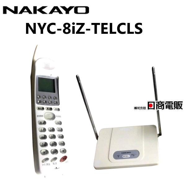 【中古】NYC-8iZ-TELCLSナカヨ/NAKAYO iZアナログコードレス電話機【ビジネスホン 業務用 電話機 本体 子機】
