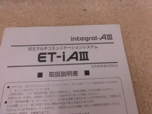 ET-iA 最新 III 定番スタイル 取扱説明書 日立 HITACHI integral-A 中古ビジネスホン 中古ビジネスフォン 中古 業務用 ビジネスホン 本体 電話機