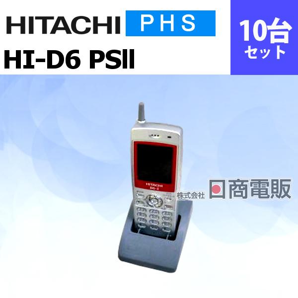 【中古】【10台セット】HI-D6 PSll日立/HITACHI iA デジタルコードレス【ビジネスホン 業務用 電話機 本体 子機】