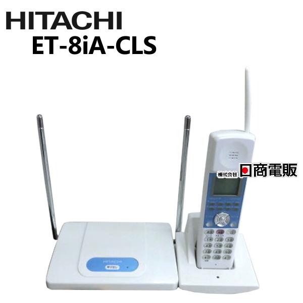 【中古】ET-8iA-CLS 日立/HITACHI iAアナログコードレス【ビジネスホン 業務用 電話機 本体 子機】