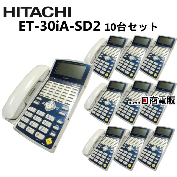 【中古】【10台セット】ET-30iA-SD2 日立/HITACHI integral-A 30ボタン標準電話機【ビジネスホン 業務用 電話機 本体】