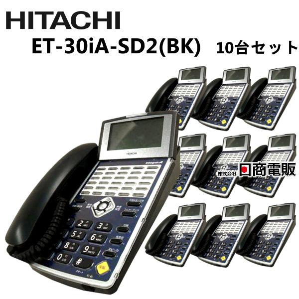 【中古】【10台セット】ET-30iA-SD2(BK)日立/HITACHI integral-A 30ボタン標準電話機【ビジネスホン 業務用 電話機 本体】