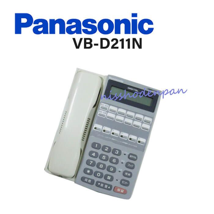 VB-D211N Panasonic パナソニック いよいよ人気ブランド デジタル多機能電話機 中古ビジネスホン 中古ビジネスフォン 業務用 中古 ビジネスホン 本体 低価格 電話機