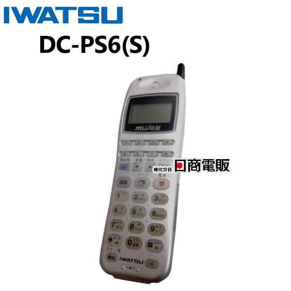 【中古】DC-PS6(S) 岩通/IWATSU TELEMORE/テレモアMujoIII デジタルコードレス(外線8ボタン対応電話機)【ビジネスホン 業務用 電話機 本体 子機】