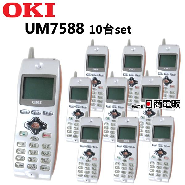 【中古】【10台セット】UM7588沖電気/OKI IPstageSXコードレス電話機【ビジネスホン 業務用 電話機 本体 子機】