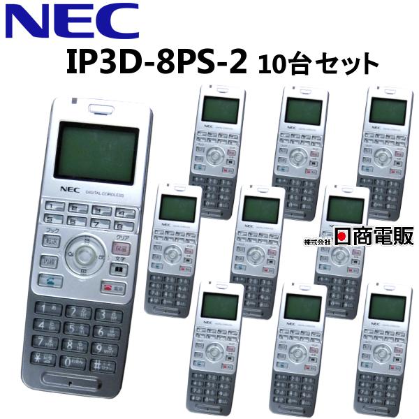【中古】【10台セット】IP3D-8PS-2NEC AspireUX デジタルコードレス おしゃれ シンプル【ビジネスホン 業務用 電話機 本体 子機】