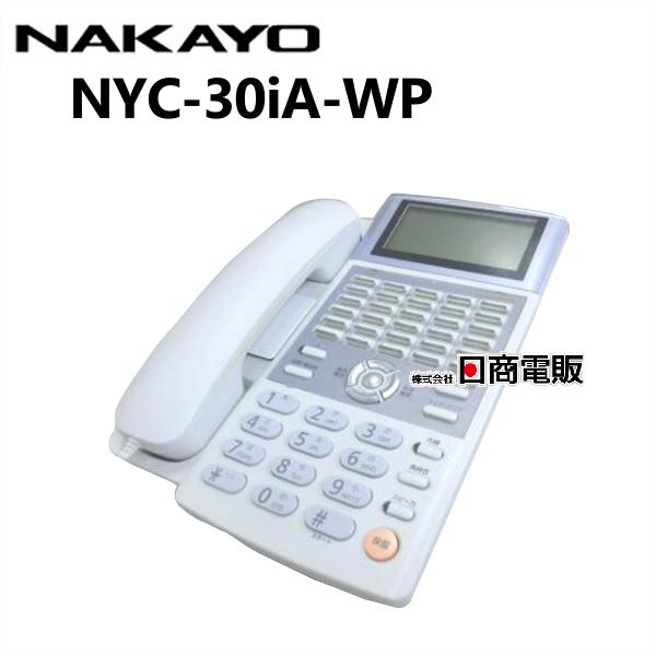 【中古】NYC-30iA-WP NAKAYO / ナカヨ integral-A 防水電話機【ビジネスホン 業務用 電話機 本体】