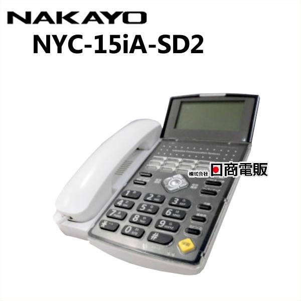 NYC-15iA-SD2ナカヨ/NAKAYO iA15ボタン標準電話機【ビジネスホン 業務用 電話機 本体】