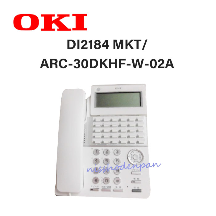 【中古】DI2184 MKT/ARC-30DKHF-W-02A沖電気/OKI CrosCore2/クロスコア230ボタン標準電話機【ビジネスホン 業務用 多機能 本体】