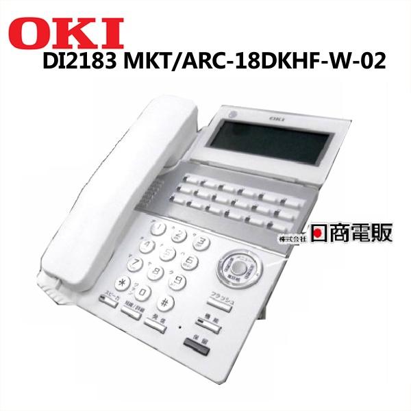 【中古】DI2183 MKT/ARC-18DKHF-W-02A沖電気/OKI CrosCore2/クロスコア2多機能電話機【ビジネスホン 業務用 電話機 本体】