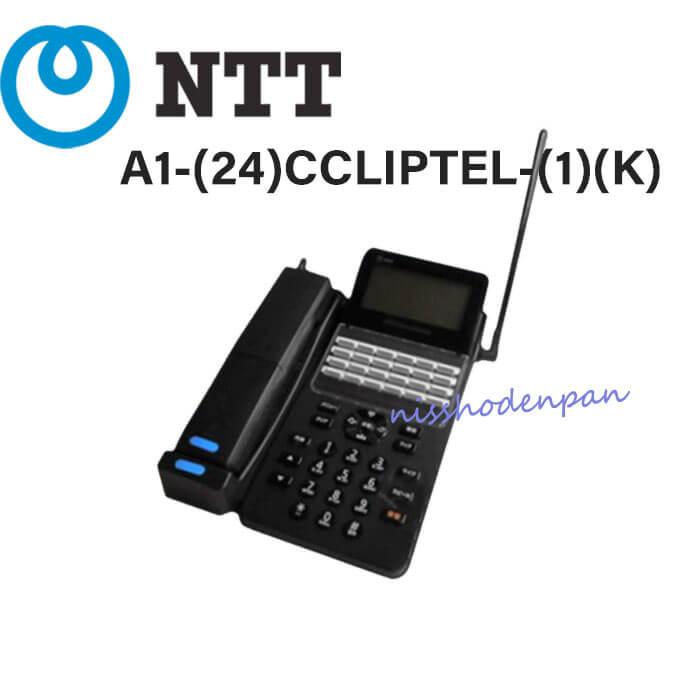 【中古】A1-(24)CCLIPTEL-(1)(K)NTT αA124ボタンスターIPコードレス電話機【ビジネスホン 業務用 電話機 本体】