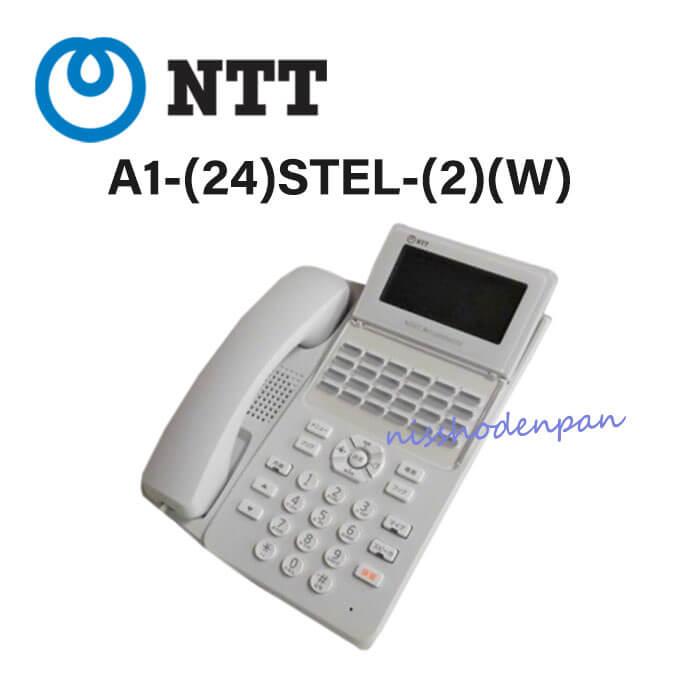 【中古】【αN1対応】A1-(24)STEL-(2)(W)NTT αA124ボタンスター標準電話機 電話機【ビジネスホン 業務用 業務用 電話機 本体】 本体】, オニシマチ:73df13ec --- officewill.xsrv.jp