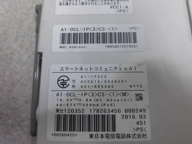 中古】A1 DCL IP(3)CS (1)(M) NTT αA1 電話機 マルチゾーン