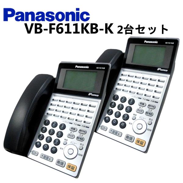 【中古】【2台セット】VB-F611KB-KPanasonic/パナソニック IPOFFICE24ボタン多機能電話機【ビジネスホン 業務用 電話機 本体】