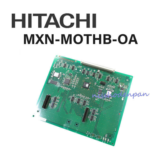 MXN-MOTHB-OA 日立 HITACHI MX900IP付加機能マザーユニット 中古ビジネスホン 中古ビジネスフォン ビジネスホン 中古 電話機 限定品 業務用 本体 通販