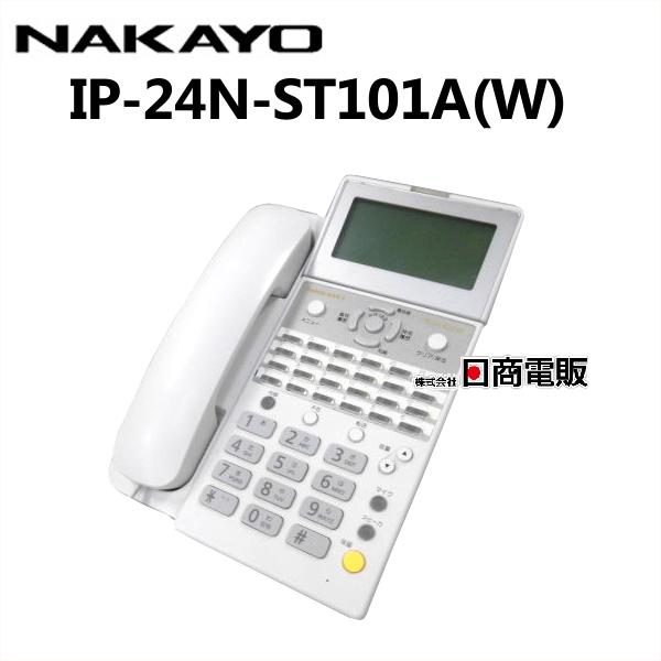 【中古】IP-24N-ST101A(W)ナカヨ/NAKAYO漢字表示対応SIP電話機【ビジネスホン 業務用 電話機 本体】