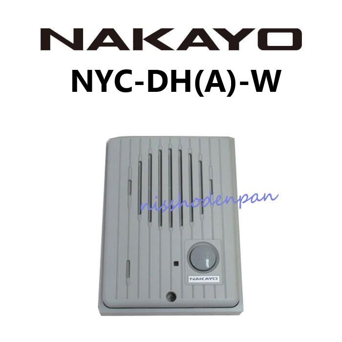 NYC-DH A -W ナカヨ NAKAYO ドアホン 数量限定 中古ビジネスホン 電話機 中古ビジネスフォン 業務用 本体 ●日本正規品● ビジネスホン 中古
