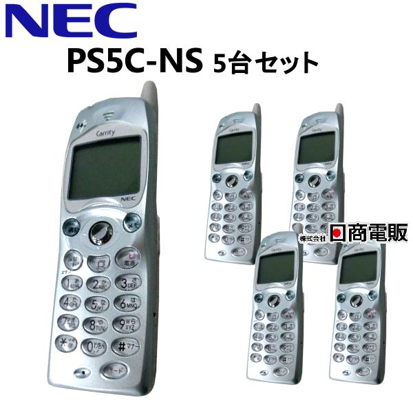 【中古】【5台セット】PS5C-NSNEC CARRITY-NS コードレス構内PHS【ビジネスホン 業務用 電話機 本体 子機】