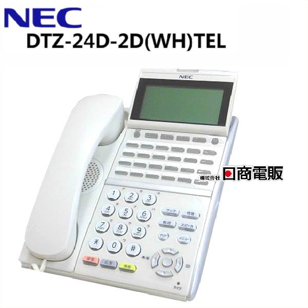DTZ-24D-2D メーカー在庫限り品 WH TEL NEC Aspire UX 24ボタンデジタル多機能電話機 ビジネスホン 中古 ◆在庫限り◆ 中古ビジネスホン 中古ビジネスフォン 業務用 電話機 本体