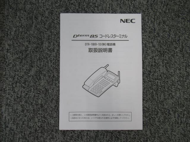 2020モデル Dterm85コードレスターミナル DTR-16KR-1D WH 電話機 取扱説明書 NEC Aspire 中古ビジネスホン 通常便なら送料無料 中古 中古ビジネスフォン 業務用 ビジネスホン 本体