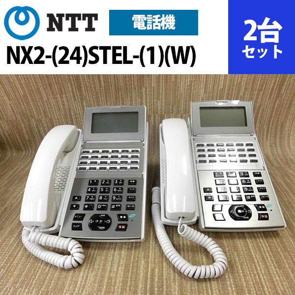 【中古】【2台セット】NX2-(24)STEL-(1)(W)NTT αNX224キー多機能電話機【ビジネスホン 業務用 電話機 本体】