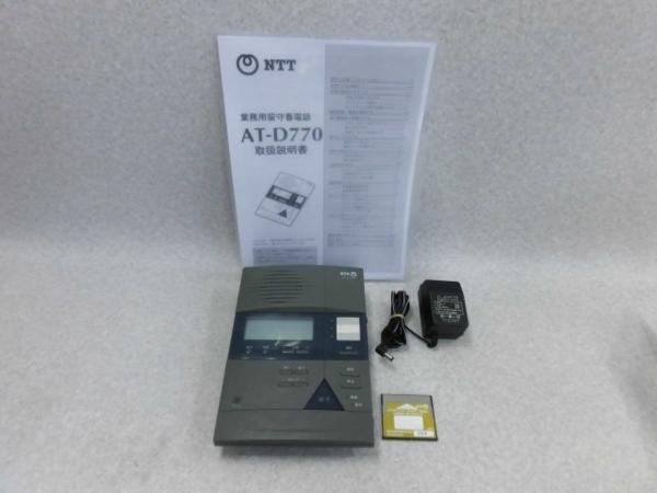 【中古】NTT AT-D770 (H-FC-60M・取説付) 留守番電話装置【ビジネスホン 業務用 電話機 本体】