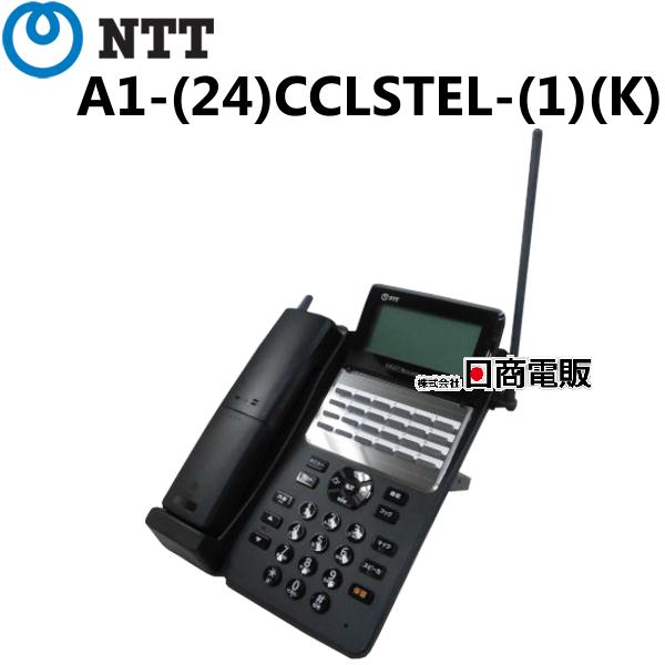 【中古】A1-(24)CCLSTEL-(1)(K) NTT αA1 カールコードレス電話機【ビジネスホン 業務用 電話機 本体】