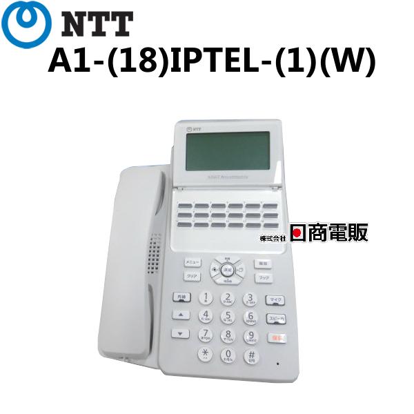 【中古】A1-(18)IPTEL-(1)(W) NTT αA1 18ボタンIP電話機【ビジネスホン 業務用 電話機 本体】