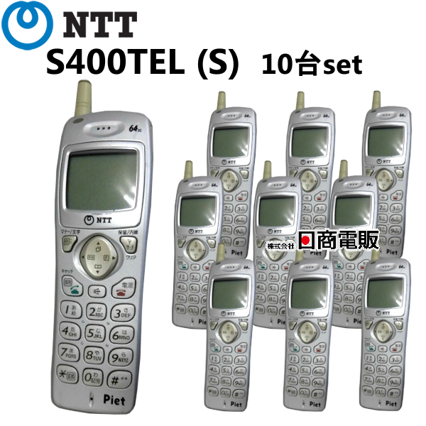 【中古】【10台セット】S400TEL (S)NTT ピエットデジタルコードレス【ビジネスホン 業務用 電話機 本体】