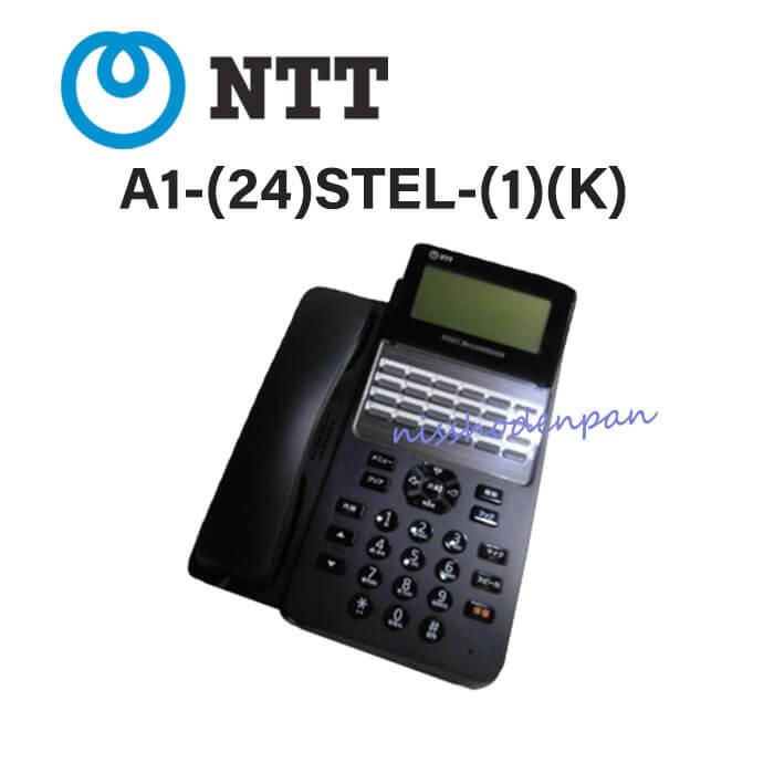 【中古】A1-(24)STEL-(1)(K)NTT αA124ボタンスター電話機【ビジネスホン 業務用 電話機 本体】