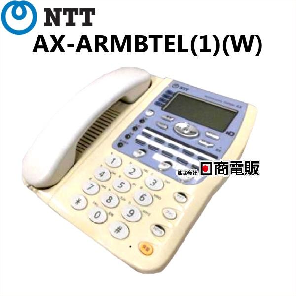 【中古】AX-ARMBTEL(1)(W)NTT AX アナログ用主装置内蔵型電話機【ビジネスホン 業務用 電話機 本体】