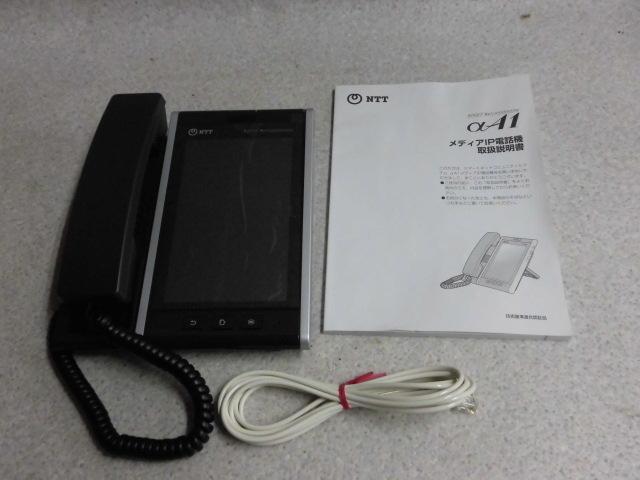 【中古】【取扱説明書付】A1-MEDIAIPTEL-(1)(K) NTT メディアIP標準電話機【ビジネスホン 業務用 電話機 本体】