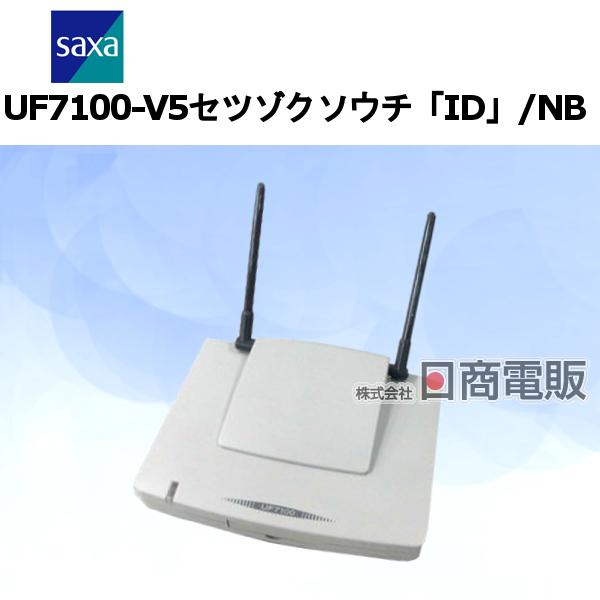 【中古】UF7100-V5セツゾクソウチ「ID」/NBSAXA/サクサ PLATIA/プラティア PT1000(Croscore,IPOffice)メイン接続装置【ビジネスホン 業務用 電話機 本体】