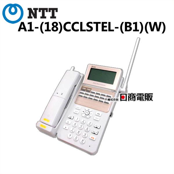 【中古】A1-(18)CCLSTEL-(B1)(W)NTT αB1 スター18ボタンカールコードレス電話機【ビジネスホン 業務用 電話機 本体】