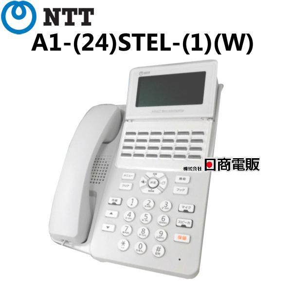 【中古】A1-(24)STEL-(1)(W)NTT αA124ボタンスター標準電話機【ビジネスホン 業務用 電話機 本体】