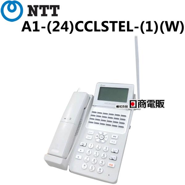 【中古】A1-(24)CCLSTEL-(1)(W) NTT αA1 カールコードレス電話機【ビジネスホン 業務用 電話機 本体】