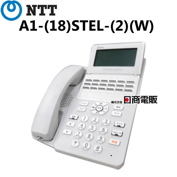 【中古】A1-(18)STEL-(2)(W)NTT αA1 18ボタンスター電話機【ビジネスホン 業務用 電話機 本体】