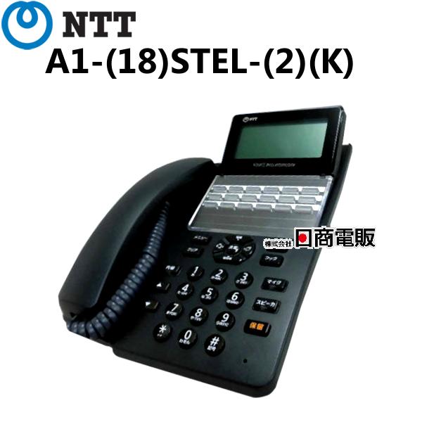 【中古】A1-(18)STEL-(2)(K)NTT αA1 18ボタンスター標準電話機【ビジネスホン 業務用 電話機 本体】