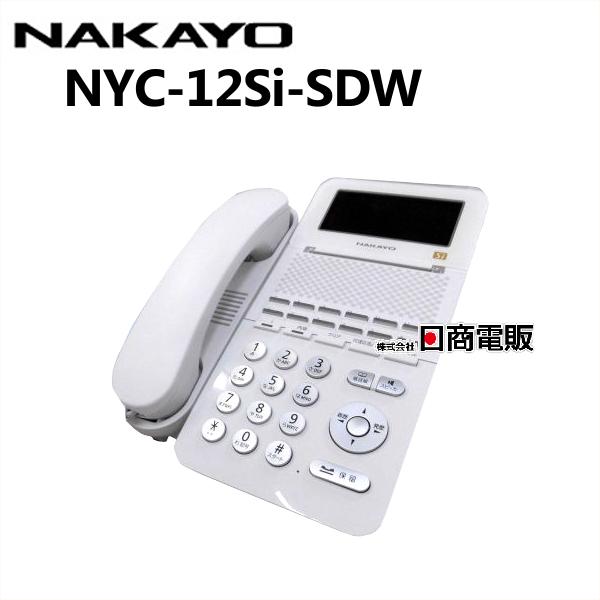 【中古】NYC-12Si-SDWナカヨ/NAKAYO Si12ボタン標準電話機【ビジネスホン 業務用 電話機 本体】