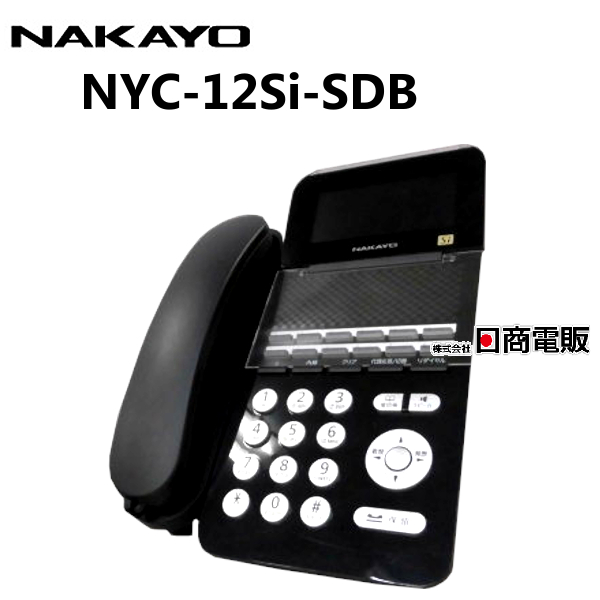 【中古】NYC-12Si-SDBナカヨ/NAKAYO Si12ボタン標準電話機【ビジネスホン 業務用 電話機 本体】