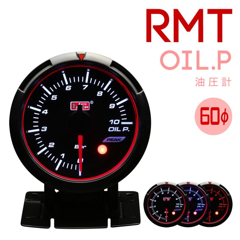 【あす楽対応】Autogauge オートゲージ追加メーターRMTシリーズ 油圧計 60φ専用リモコンで各種設定を簡単操作